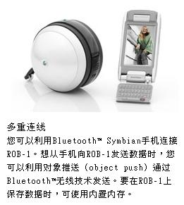 Sony Ericsson ROB-1